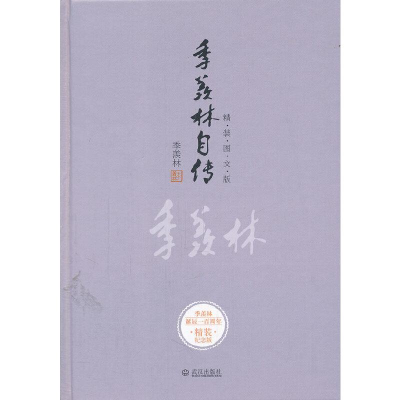 季羡林自传(季羡林百年诞辰精装图文纪念版)