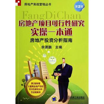 房地产项目可行性研究实操一本通·房地产投资分析指南(第2版)