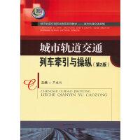 城市轨道交通列车牵引与操纵(第2版)