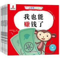 儿童财商培养绘本(8册)