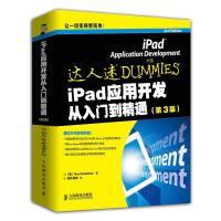 iPad应用开发从入门到精通 (美)戈尔茨坦 著,麦秆创智 译 9787115356314 人民邮电出版社【直发】 达额