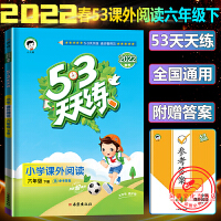 53天天练小学课外阅读六年级上册通用版2021秋小学6年级语文上学期辅导阅读大全