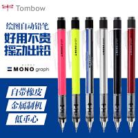 日本TOMBOW蜻蜓自动铅笔MONO graph绘图活动铅笔 0.3|0.5mm