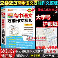 2020版图解速记高中语文作文模板 PASS绿卡图书漫画图解速记高中语文作文模板高考作文素材范文大全零基础高分作文语文写
