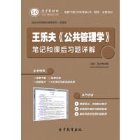 王乐夫《公共管理学》笔记和课后习题详解