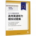 2019年*题型高考英语听力模拟试题集(附光盘)