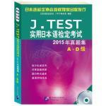 【正版直发】J TEST实用日本语检定考试2015年真题集 A-D级(含1MP3) 日本语检定协会 J.TEST事务局