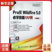 Pro/E Wildfire 5 0必学技能100例(第2版) 陈桂山 电子工业出版社9787121317422【新华