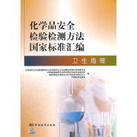化学品安全检验检测方法国家标准汇编--卫生毒理