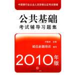 【年末清仓】公共基础(考试辅导习题集)2010年版