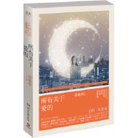 所有关于爱的 郭敬明 9787540476816 湖南文艺出版社[爱知图书专营店]