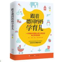 正版书籍03T 跟着德国妈妈学育儿 李茜(悠悠妈) 现代出版社 9787514369748