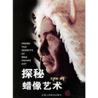 【正版现货】探秘蜡像艺术 艾得胜 9787530515044 天津人民美术出版社