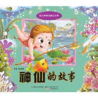 【正版直发】神仙的故事 崔钟雷著 9787547022306 万卷出版公司