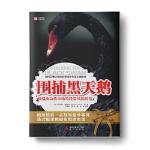【正版现货】黑天鹅:如何在难以预知的市场中作出正确投资 (美)波斯纳,李凤阳;中资海派 出品 978755070296