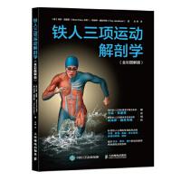 【正版全新直发】铁人三项运动解剖学(全彩图解版) [美] 马克・克里恩(Mark,Klion,MD),特洛伊・雅各布