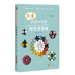【新书店正版】创意折纸大本营--组合多面体(第二版)王琴花,张宁上海科学技术出版社9787547835906