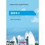建筑电工 广东省建筑安全协会 华中科技大学出版社 9787568032063