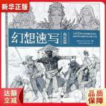 幻想速写(角色篇) 英国3DTotal.com公司,张云辉,吴翊楠,张璇 9787515357904 中国青年出版社