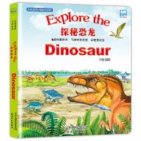 新版揭秘恐龙3d版立体翻翻书籍3-6-12岁趣味科普百科知识大全侏罗纪帝国世界星球大探秘全知道少儿绘本小学生故事读物图
