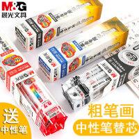 晨光中性笔笔芯0.7mm子弹头MG-6128商务办公专用水笔替芯子弹头笔芯红色水笔芯蓝色笔芯粗笔芯批发