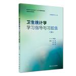 卫生统计学学习指导与习题集(第3版/本科预防配套)