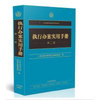 执行办案实用手册(第二版)