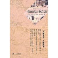蒙田意大利之旅 (法)米歇尔・德・蒙田 上海书店出版社