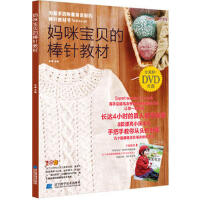 [封面有磨痕-HSY]-妈咪宝贝的棒针教材(附赠DVD光盘1张) 9787538180190