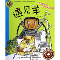 [封面有磨痕-YSY]-小人鱼童书馆 遇见羊 王一梅 人民邮电出版社