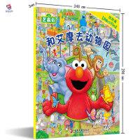 和艾摩去动物园找找看 大开本美国迪士尼书芝麻街 图画捉迷藏书儿童6-9岁精华版小学生益智游戏隐藏的图画专注力训练书思维