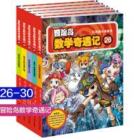 冒险岛数学奇遇记 26-30全套5册 6-12周岁小学生高斯数学阅读书籍 数学绘本 儿童漫画6-7-10故事书连环画读