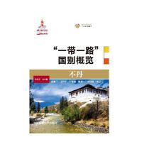 """不丹(""""一带一路""""国别概览)"""