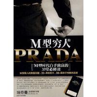 【正版现货】M型穷人的PRADA 瑞奇曼 9787564112592 东南大学出版社