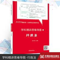 2020国家统一法律职业资格考试学科精讲思维导图 行政法 中国法制出版社