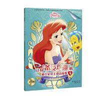 【全新正版】让你备受欢迎的迪士尼公主双语故事4 [美]迪士尼公司;赵勇 王荻 9787304086091 国家开放大学
