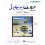 【新书店正品包邮】J2EE 核心模式(影印版) Deepak Alur等 科学出版社 9787030124654