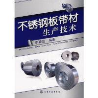【新书店正版】不锈钢板带材生产技术李登超化学工业出版社9787122029775