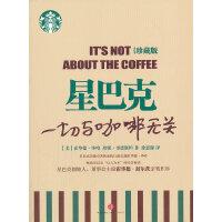 星巴克:一切与咖啡无关(珍藏版)
