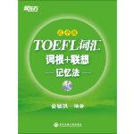 新东方 TOEFL词汇词根+联想记忆法:乱序版(附MP3) 托福词汇 俞敏洪