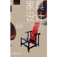 中国高等院校十二五精品课程规划教材:家具设计(中青雄狮出品)