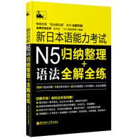 新日本语能力考试N5语法:归纳整理+全解全练