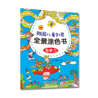 韩国创意儿童全景涂色书:观察力