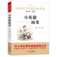 小英雄雨来 快乐读书吧(六年级上)精美插图版 曹文轩推荐儿童文学经典书系 6万多名读者热评!
