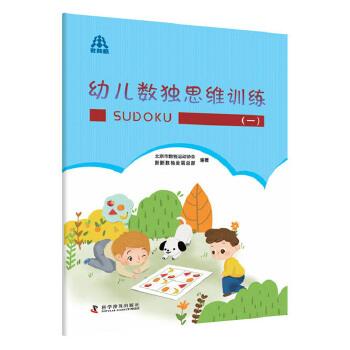 幼儿数独思维训练(一) 通过数独游戏帮助幼儿认识数字、培养逻辑思维