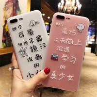苹果6手机壳iPhone7保护套6splus硅胶软壳8p磨砂半透明壳ix潮款创意趣味文字控小仙女个性美少女网红