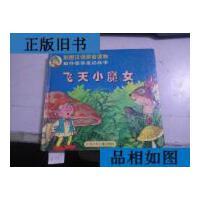 【二手旧书9成新】彩图汉语拼音读物--飞天小魔女24-118 /江苏少?