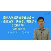 【视频课程】2019年南京大学928经济法专业综合一(经济法学、民法学、商法学)网授精讲班【教材精讲+考研真题串讲】(