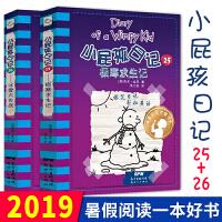 【2019暑假读一本好书】小屁孩日记25+26全两册 中英文双语版 校园幽默漫画版学生励志成长故事小说卡通图画书英语爆