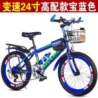 儿童自行车6-7-8-9-10-14岁童车男孩女孩20寸小学生山地变速单车